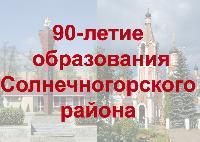 К 90-летию образования Солнечногорского района.