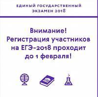 Рособрнадзор напоминает о сроках подачи заявлений на участие в ЕГЭ-2018.