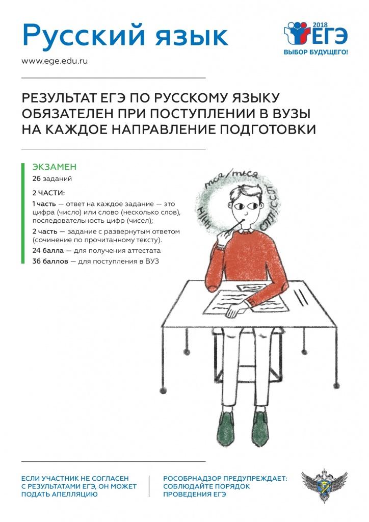 Русский язык-001.jpg