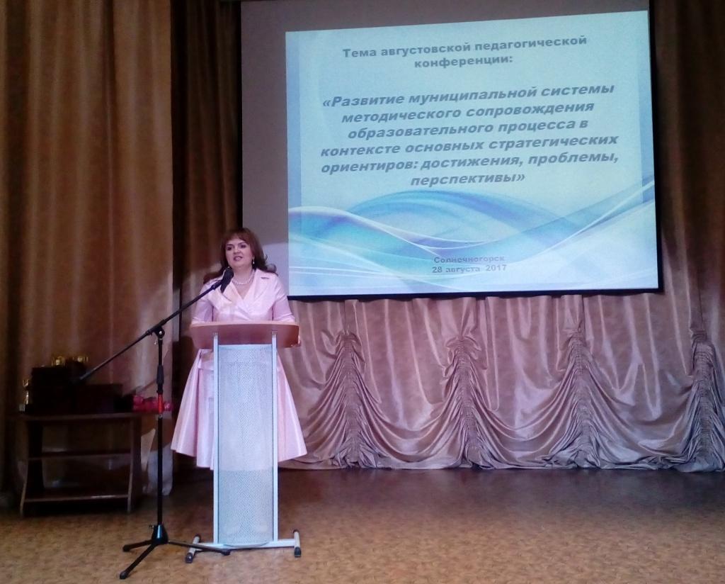 Поздравление на августовском совещании учителей 4